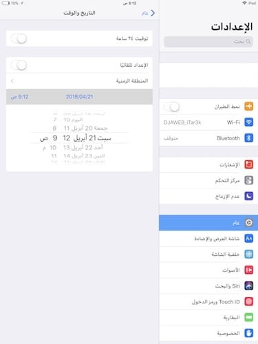 modify date time - كيف تحمل تطبيق او لعبه حجمها كبير على البيانات الخلويه بدون واي فاي؟ تعرف على الطريقة