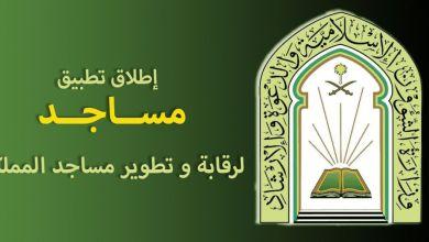 Photo of تطبيق مساجد لرقابة وتطوير المساجد، أطلقه وزير الشؤون الإسلامية بالمملكة رسميًا