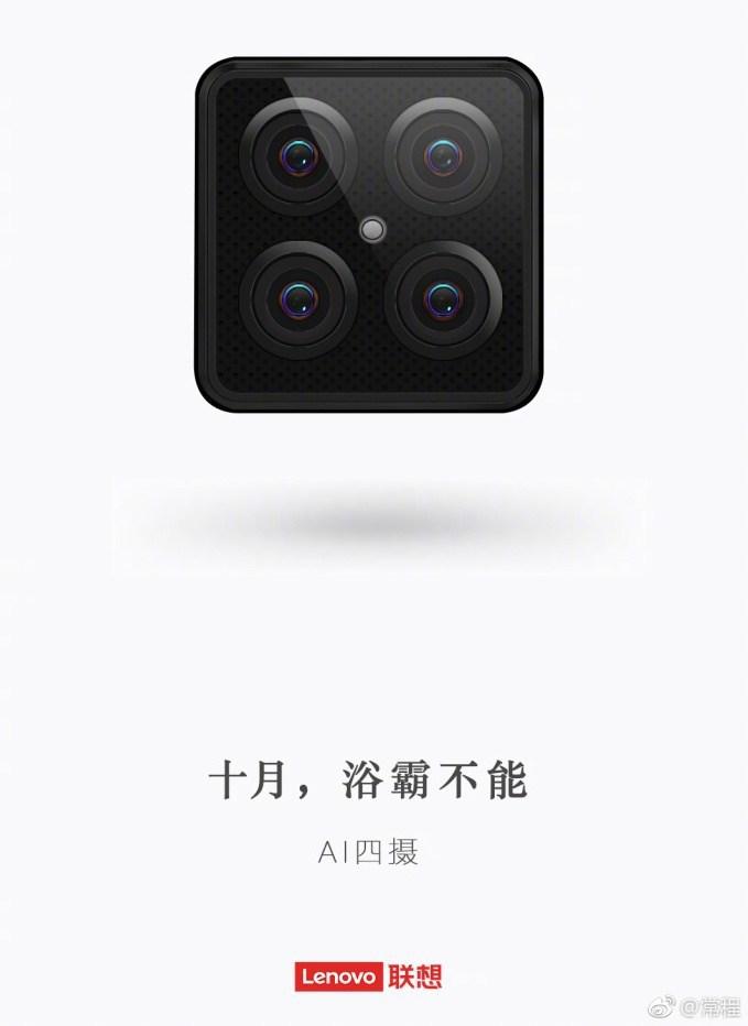 Lenovo 4 Cameras - بصورة جديدة، لينوفو تشوق لجوالها القادم بأربعة كاميرات خلفية تشبه كاميرات ميت 20