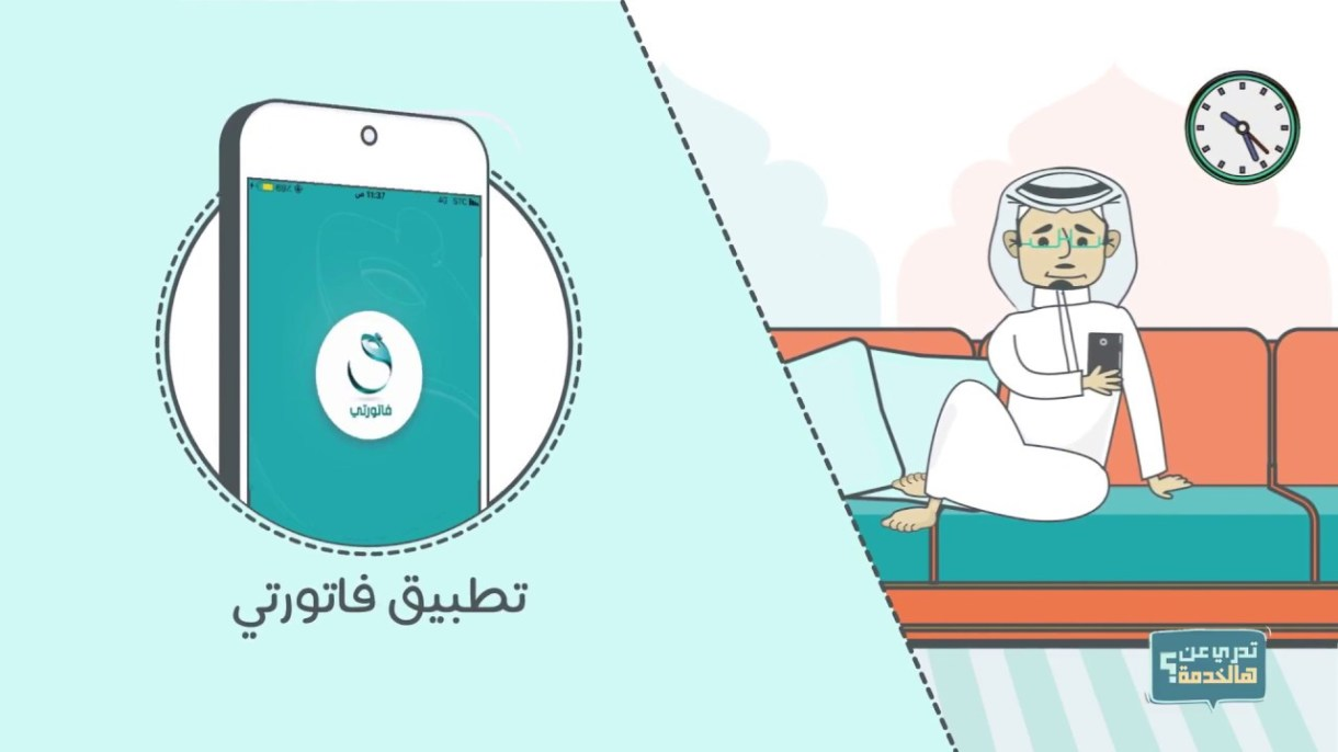 maxresdefault 4 - حماية المستهلك تطلق تطبيق فاتورتي رسميا لحفظ الفواتير ومستندات الضمان