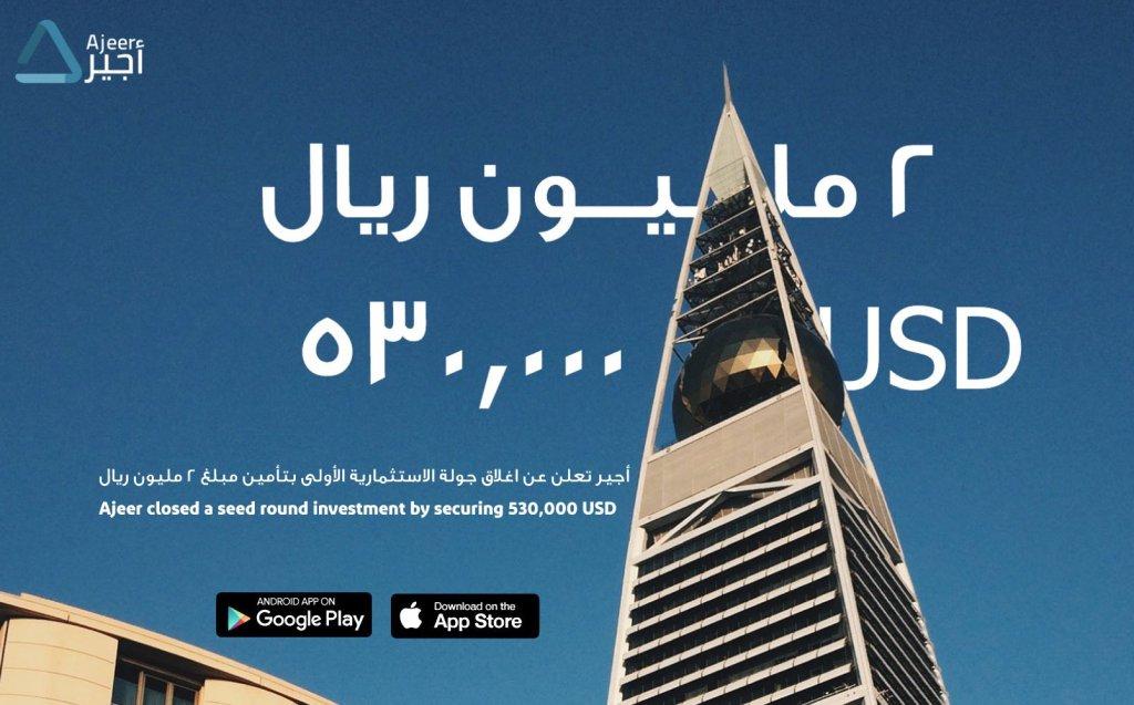 DuZ0n9DW4AEflz9.jpg large - تطبيق أجير يحصل على استثمار بقيمة 2 مليون ريال سعودي، تعرف على تفاصيل رحلة الصعود