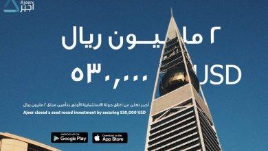صورة تطبيق أجير يحصل على استثمار بقيمة 2 مليون ريال سعودي، تعرف على تفاصيل رحلة الصعود