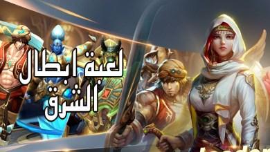 Photo of لعبة أبطال الشرق Rise of Heroes أحد أفضل ألعاب الأونلاين في العام الجديد