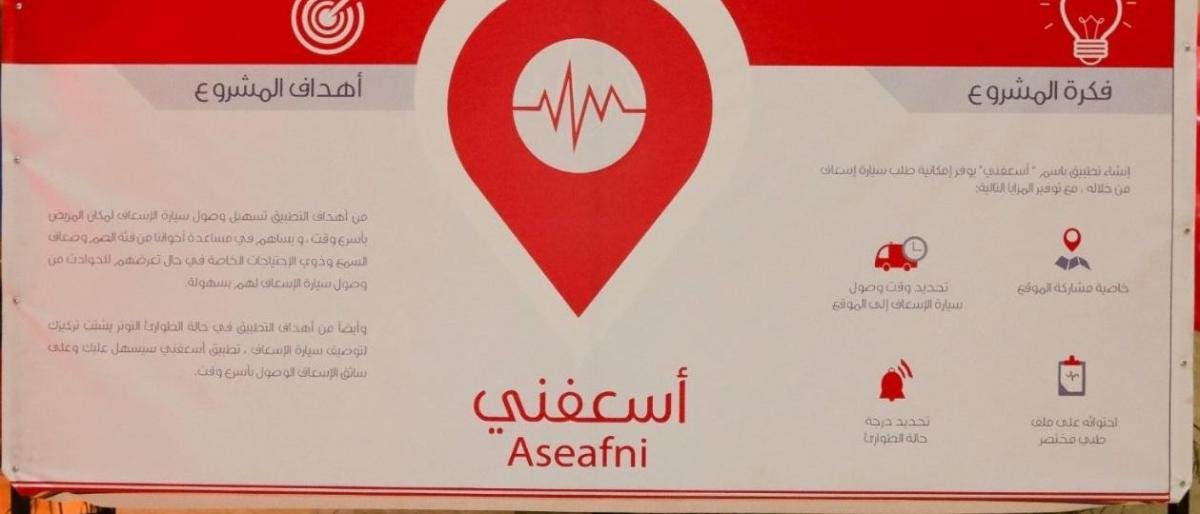 1449819028694984100 - تعرف على أبرز التطبيقات الحكومية الذكية التي أطلقتها الجهات الحكومية بالمملكة العربية السعودية