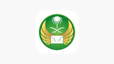 2 4 - تطبيق البريد السعودي | Saudi Post المطور بعناية والمزود بمميزات عديدة لخدمة المستخدم