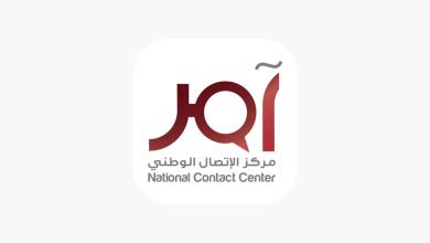 8 - تطبيق آمر يقدم خدمة الرد على استفسارات المستفيدين من التعاملات الإلكترونية الحكومية