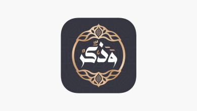 Photo of تطبيق Wazaker | وذكّر يرسل لك تنبيه يومي بآية من القرآن الكريم بشكل عشوائي