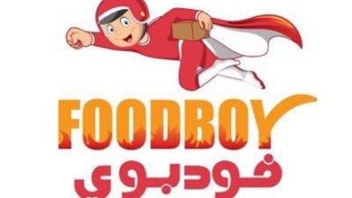 Photo of تطبيق FoodBoy | فودبوي لتوصيل الطعام يقدم أسعار وجبات أرخص من المطعم نفسه