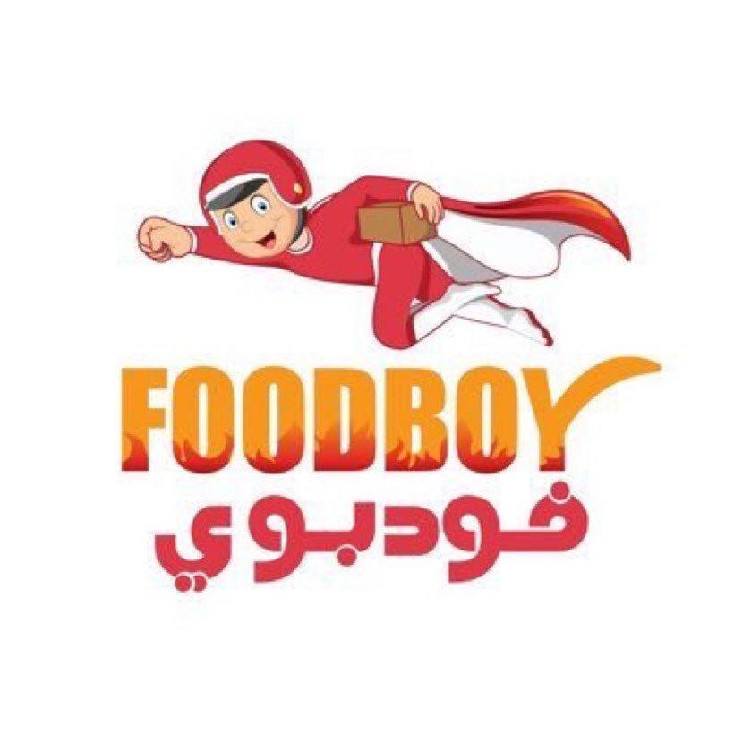 D22Fc5JXQAARUZ5 - تطبيق FoodBoy | فودبوي لتوصيل الطعام يقدم أسعار وجبات أرخص من المطعم نفسه