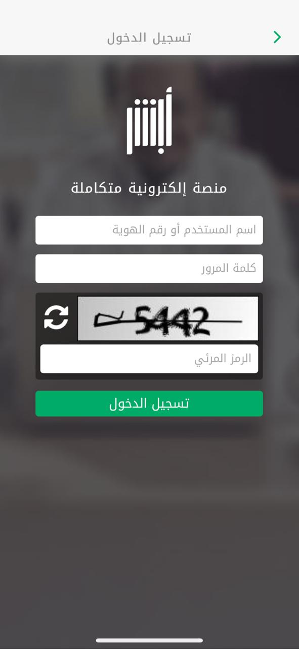 1 1 - شرح الاستعلام عن المخالفات المرورية برقم الهوية عن طريق الجوال بعد تحديث وزارة الداخلية 2019