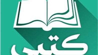 Photo of تطبيق كتبي المدرسية حلول وتحاضير المناهج الدراسية للحصول على الطبعة الجديدة للمناهج