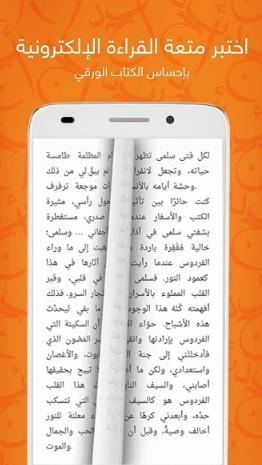 2019 10 27 09 38 39 Window - تطبيق أبجد: مكتبة تضم آلاف الكتب التي يمكن تحميلها وقراءتها بدون إنترنت