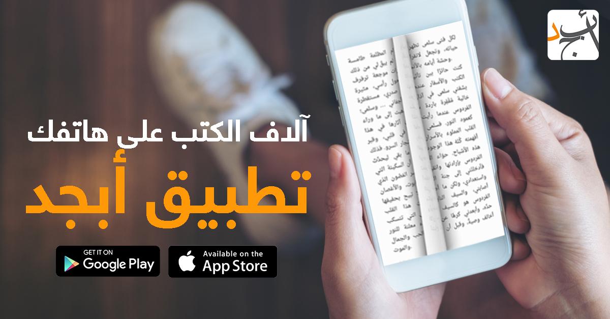 Abjjad 1 - تطبيق أبجد: مكتبة تضم آلاف الكتب التي يمكن تحميلها وقراءتها بدون إنترنت