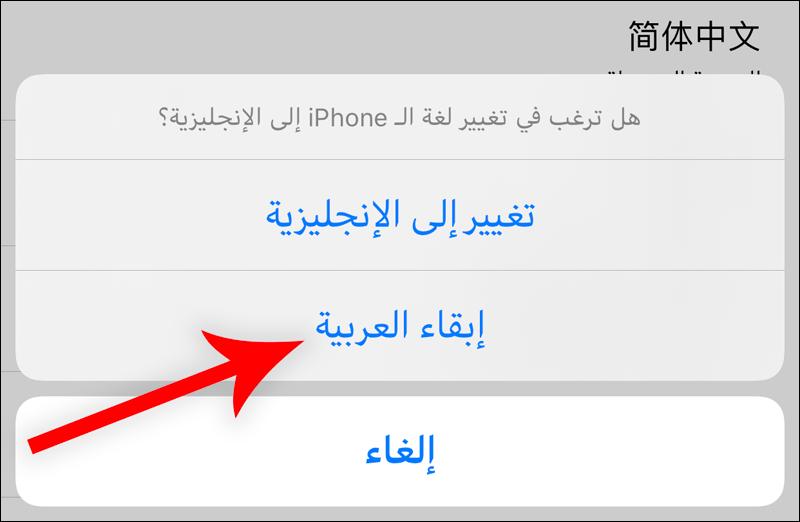 2 3 - تعرّف على طريقة تغيير لغة التطبيقات بالآيفون دون أن تغير لغة النظام