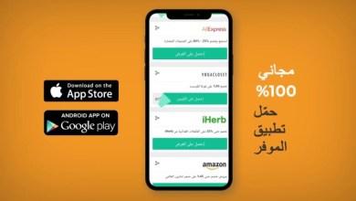 Photo of تطبيق الموفر لمتابعة خصومات مواقع التسوق العالمية والعربية أول بأول والحصول على خصم إضافي