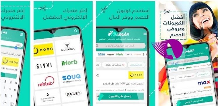 457 1 - تطبيق الموفر لمتابعة خصومات مواقع التسوق العالمية والعربية أول بأول والحصول على خصم إضافي