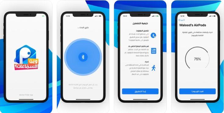 """2020 03 02 22 51 06  وين السماعات Device finder on the App Store Copy - تطبيق """" وين السماعات"""" يدعم البحث عن الأجهزة المتصلة بجوالك عن طريق البلوتوث"""