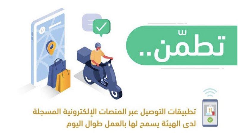 5e79101e6b736 - وزير الاتصالات وتقنية المعلومات يوصيكم بخدمات التوصيل هذه