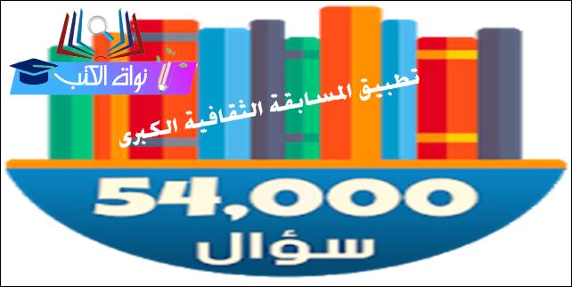 تطبيق المسابقة الثقافية الكبرى - تطبيق المسابقة الثقافية الكبرى لتنمية ثقافتك بالإجابة على 54 ألف سؤال