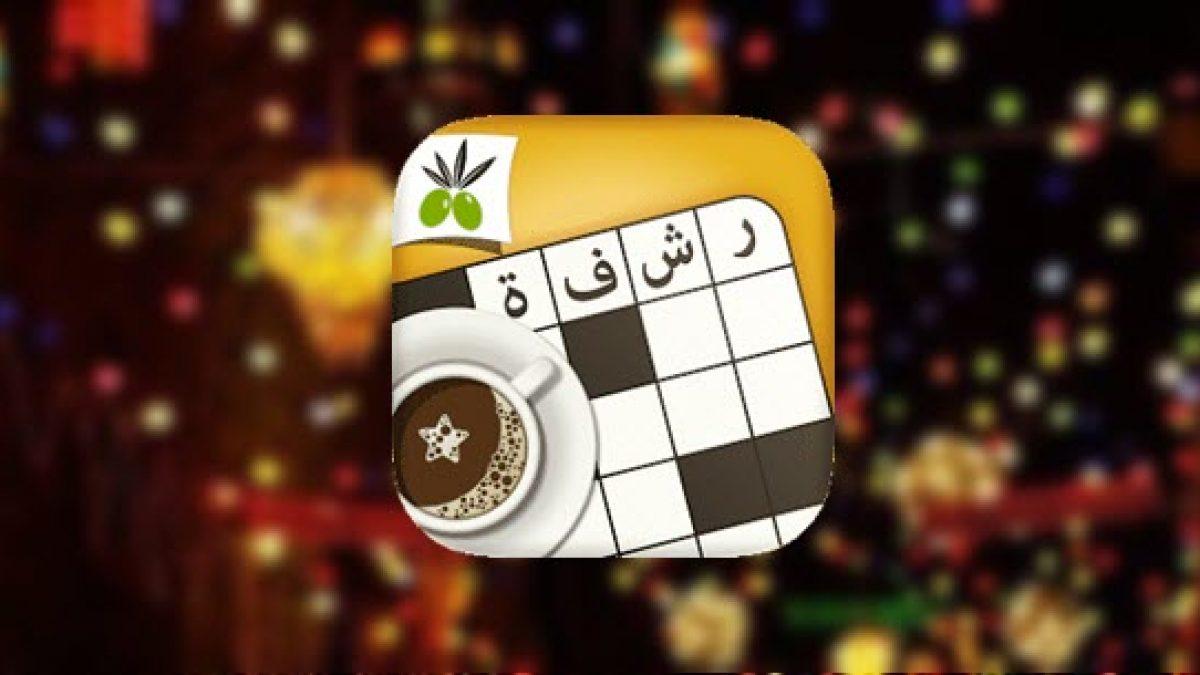 رشفة رمضانية 1200x675 1 - لعبة رشفة رمضانية (الجزأ الأول والثاني) كلمات متقاطعة بأسئلة ثقافية وإسلامية