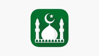 صورة تطبيق Muslim Pro: Ramadan 2020 هو التطبيق الشامل للمسلم الملتزم