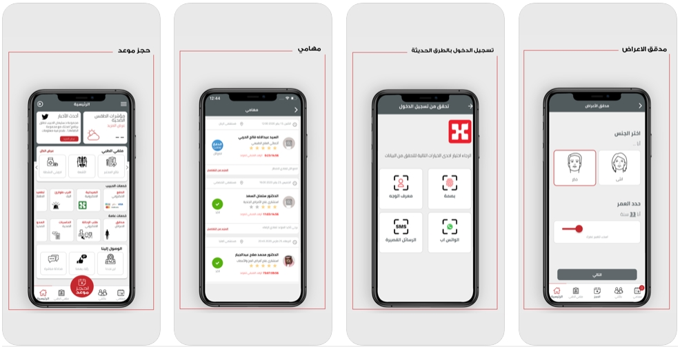2020 04 09 11 35 28 Window - تطبيق مجموعة دكتور سليمان الحبيب الصحية الشهيرة بالشرق الأوسط