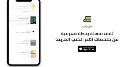 صورة تطبيق انجز كتاب يقدم خلاصة لأفكار الكتب ويختبرك فيما قرأت
