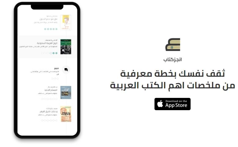 2020 04 10 11 22 29 Window - أفضل تطبيقات القراءة والبودكاست لتنمية ثقافتك ومهاراتك