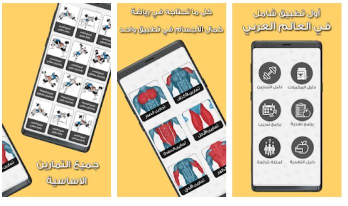 2020 04 14 12 20 51 Window - تطبيق تمارين كمال الأجسام أقوى دليل شامل لرياضة كمال الأجسام باللغة العربية