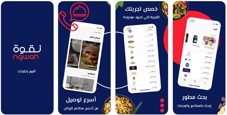 2020 04 16 15 44 25 Window - تطبيق نقوة لتوصيل الطعام بأي مكان في الرياض
