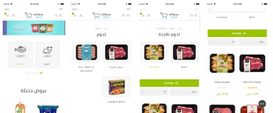 2020 04 16 16 02 59 Window - تطبيق سهالة أون لاين لتوصيل المنتجات الغذائية في مكة 2020