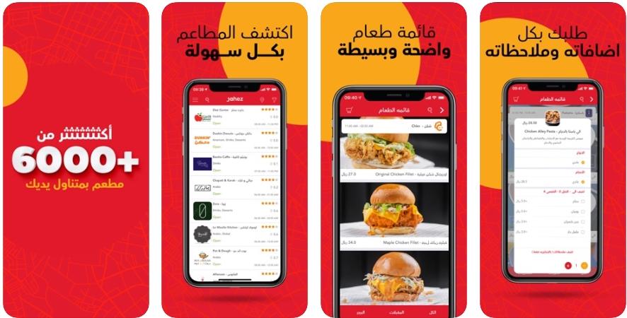 2020 04 16 16 25 48 Window - تطبيق جاهز لتوصيل الأطعمة في المملكة