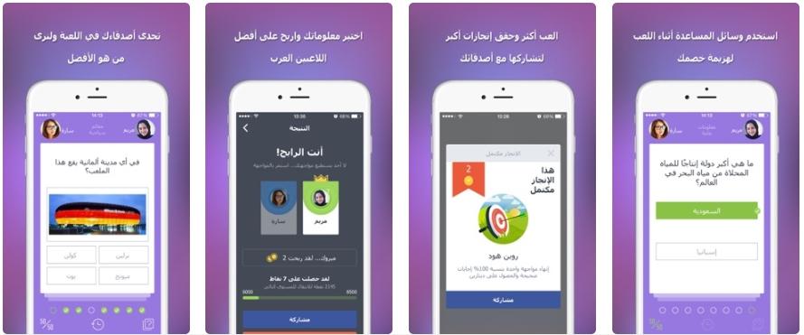 2020 04 20 16 55 39 Window - لعبة المواجهة لتحدي لاعبين عرب بالإجابة على أسئلة عامة