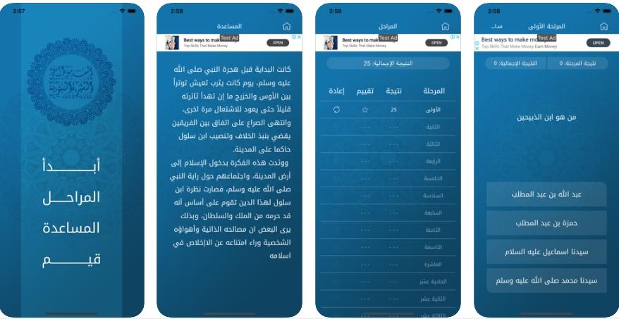 2020 04 21 18 50 12 Window - تطبيق السيرة النبوية في الف سؤال لتختبر معلوماتك في السيرة النبوية