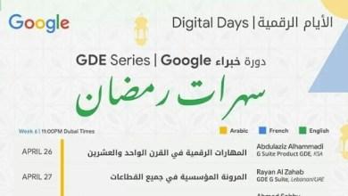 Photo of تابع فعاليات سهرات رمضان من جوجل التي تبدأ يوم 3 رمضان