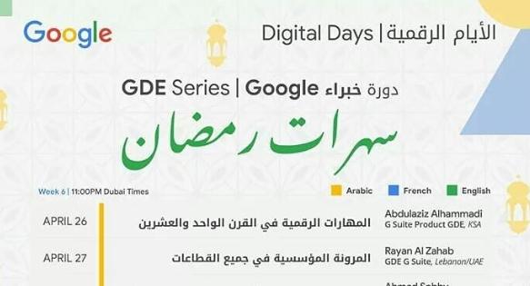 2020 04 26 18 51 59 Window - تابع فعاليات سهرات رمضان من جوجل التي تبدأ يوم 3 رمضان