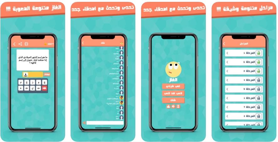 2020 04 29 20 49 20 الغاز عربية on the App Store - أفضل تطبيقات وألعاب تسلية الوقت يمكنك لعبها بالمنزل