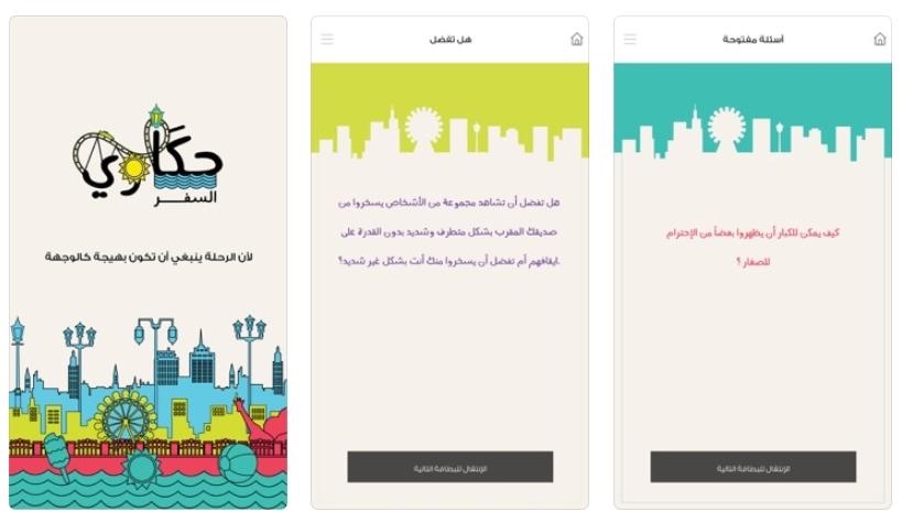 2020 04 29 21 02 38 Hakawi Alsafar on the App Store - تطبيق حكاوي السفر يضم 4 أنواع من الألعاب تسليك في البيت