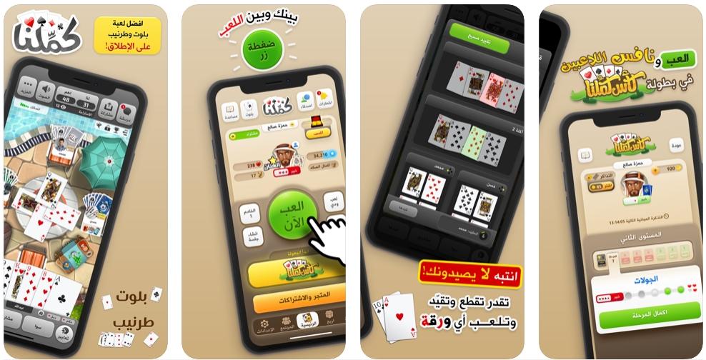 2020 04 29 21 25 41 كملنا Kammelna on the App Store - أفضل تطبيقات وألعاب تسلية الوقت يمكنك لعبها بالمنزل
