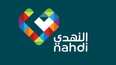 صورة تطبيق صيدلية النهدي لطلب الدواء في 125 مدينة وقرية بالمملكة