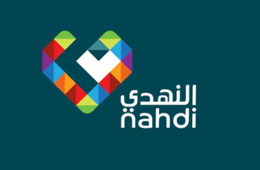 338212704abd - تطبيق صيدلية النهدي لطلب الدواء في 125 مدينة وقرية بالمملكة