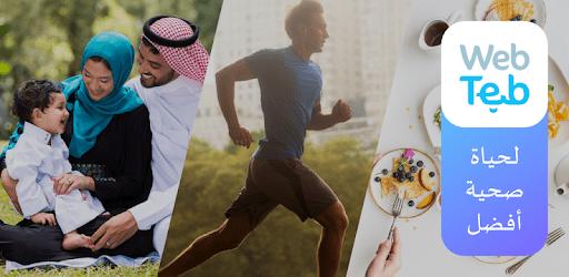 unnamed - مكتبة التطبيقات الصحية التي تخدم المواطن السعودي والعربي