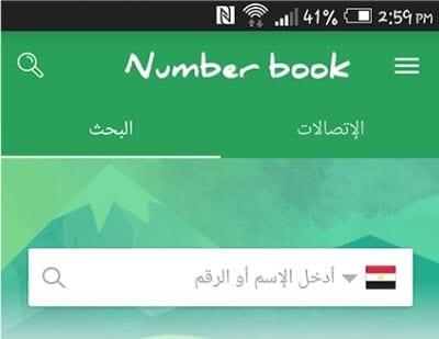 مميزات برنامج نمبر بوك - كيف اطلع رقم شخص من النمبر بوك برنامج يبحث بالاسم يطلع الرقم
