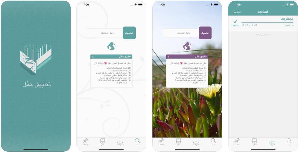2020 05 04 23 46 44 Window - تطبيق إدارة الملفات (حمِّل) - أفضل تطبيق لتحميل الفيديوهات على آيفون