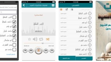 Photo of تطبيق تهليلات وتكبيرات العيد لتستمع إلى تكبيرات العيد بأجمل الأصوات
