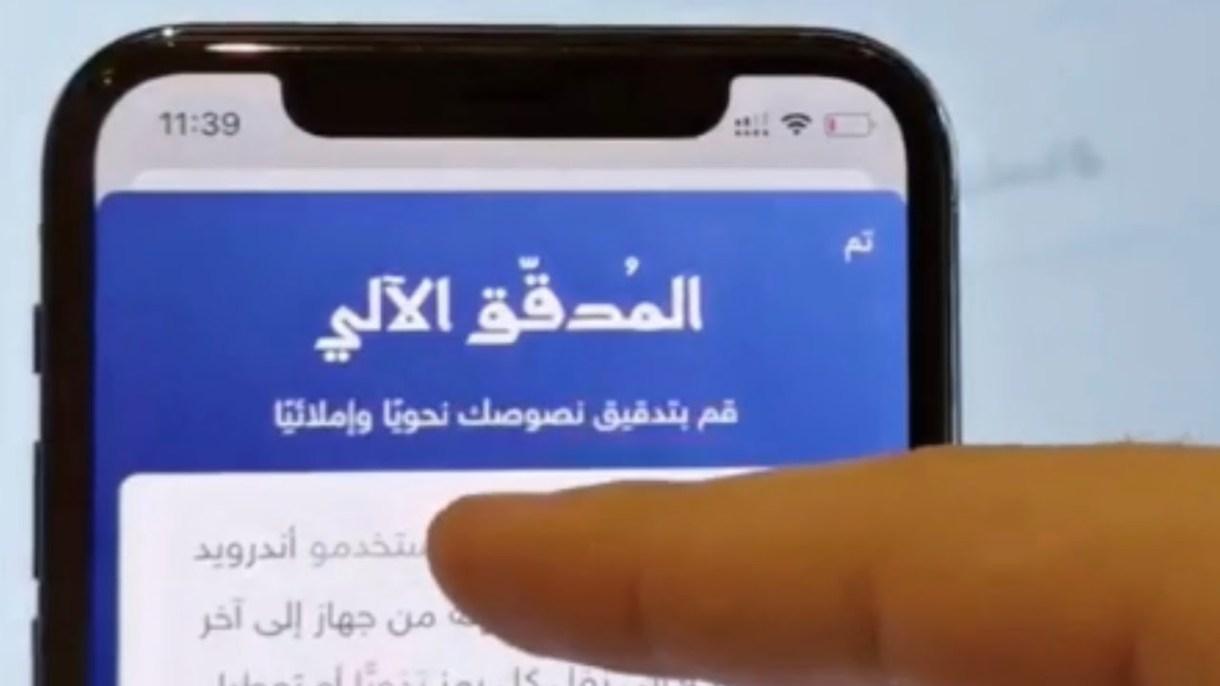 maxresdefault 2 - تطبيق المدقق الآلي الجديد يصحح الجمل العربية إملائيا ونحويا