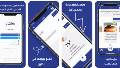 2020 06 03 17 46 17 Window - تطبيق سلمى يقدم لك مساعد رقمي باللغة العربية