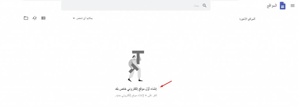 إنشاء موقع إلكتروني مجاني 1024x378 - طريقة انشاء موقع مجاني على Google Sites خطوة بخطوة