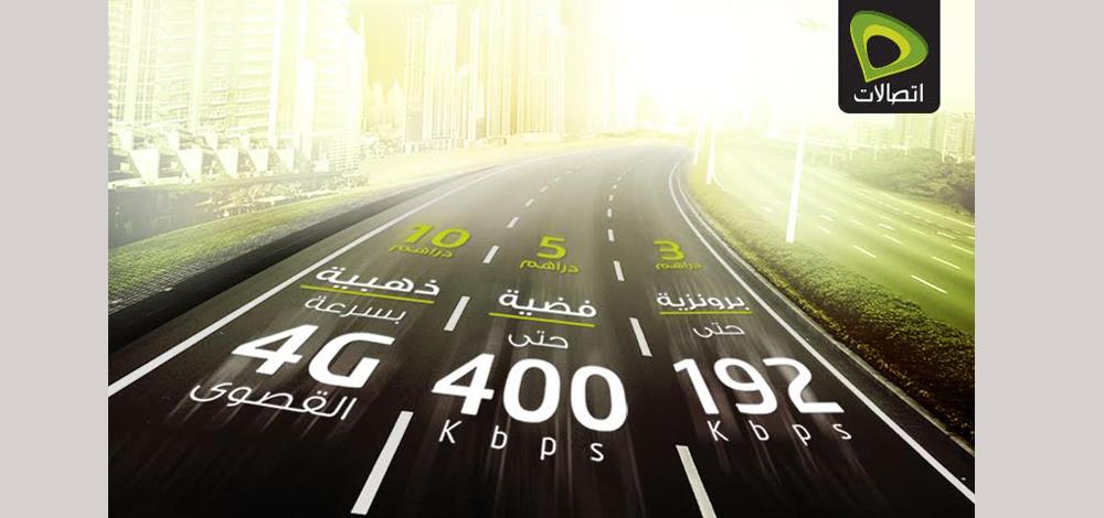 الغاء باقة الانترنت من اتصالات الامارات - كيفية الغاء باقة الانترنت من اتصالات الامارات | باقات اتصالات الإمارات الشهرية