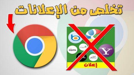 الغاء ظهور الاعلانات في جوجل كروم 1024x576 - كيفية الغاء ظهور الاعلانات في جوجل كروم بشكل نهائي